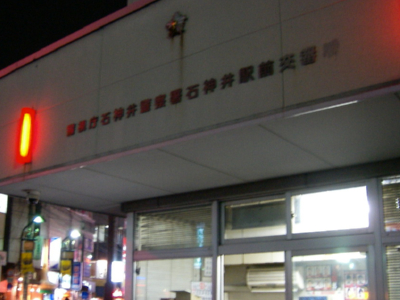 石神井駅前交番