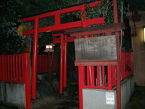 合力稲荷神社
