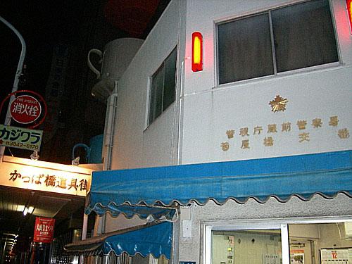 菊屋橋交番